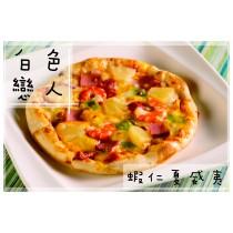 6.5吋彩色Pizza - 白色戀人(蝦仁夏威夷)