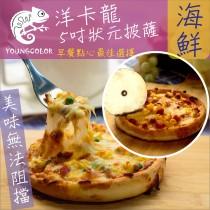 狀元海鮮披薩