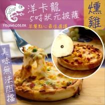 狀元燻雞披薩