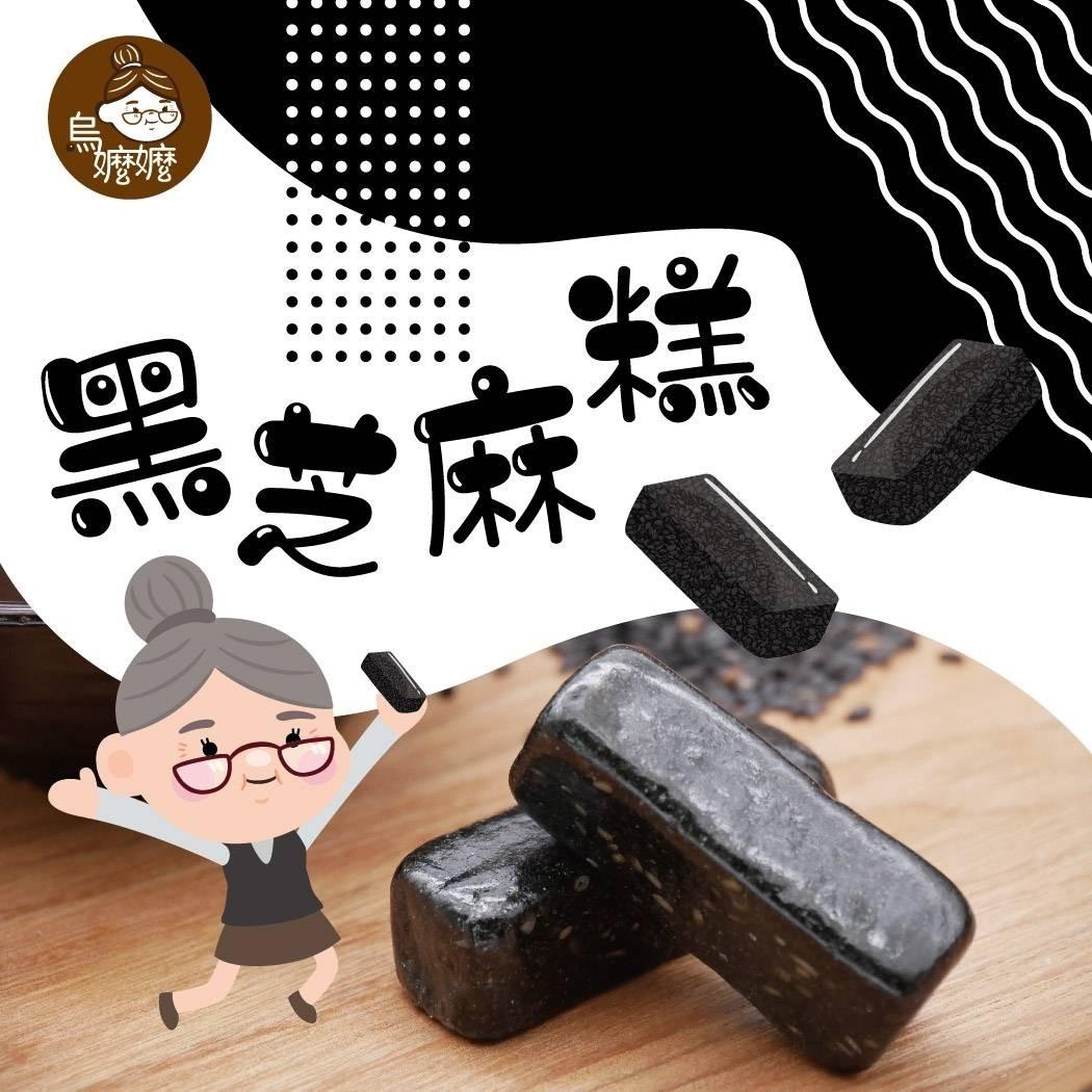 【洋卡龍-烏嬤嬤】12包 經典不敗最好吃~黑芝麻糕
