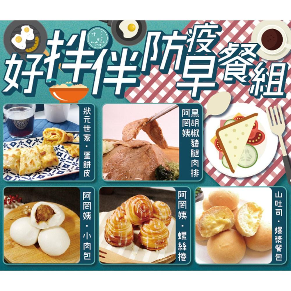 【好拌伴】超值防疫早餐組~2件免運宅配到府