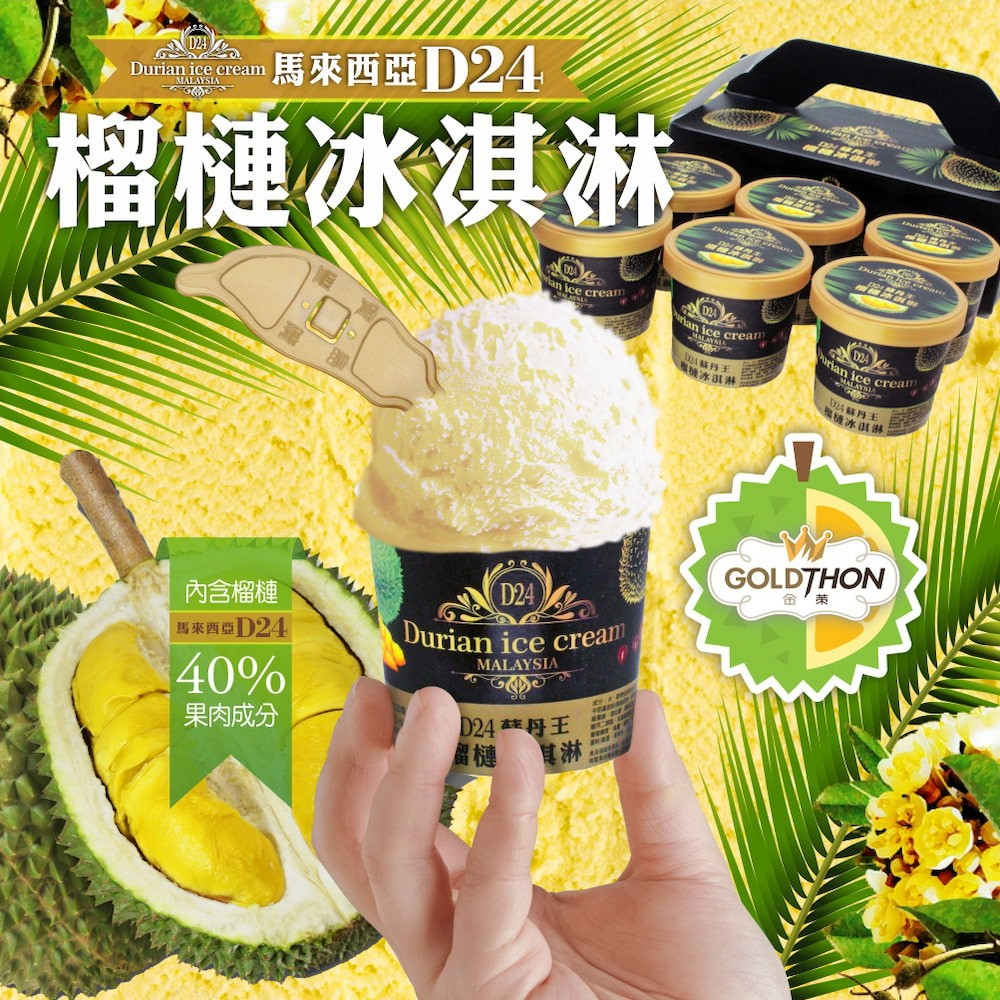 【GOLD THON】6盒 D24蘇丹王榴槤冰淇淋(120ml*6杯/盒)
