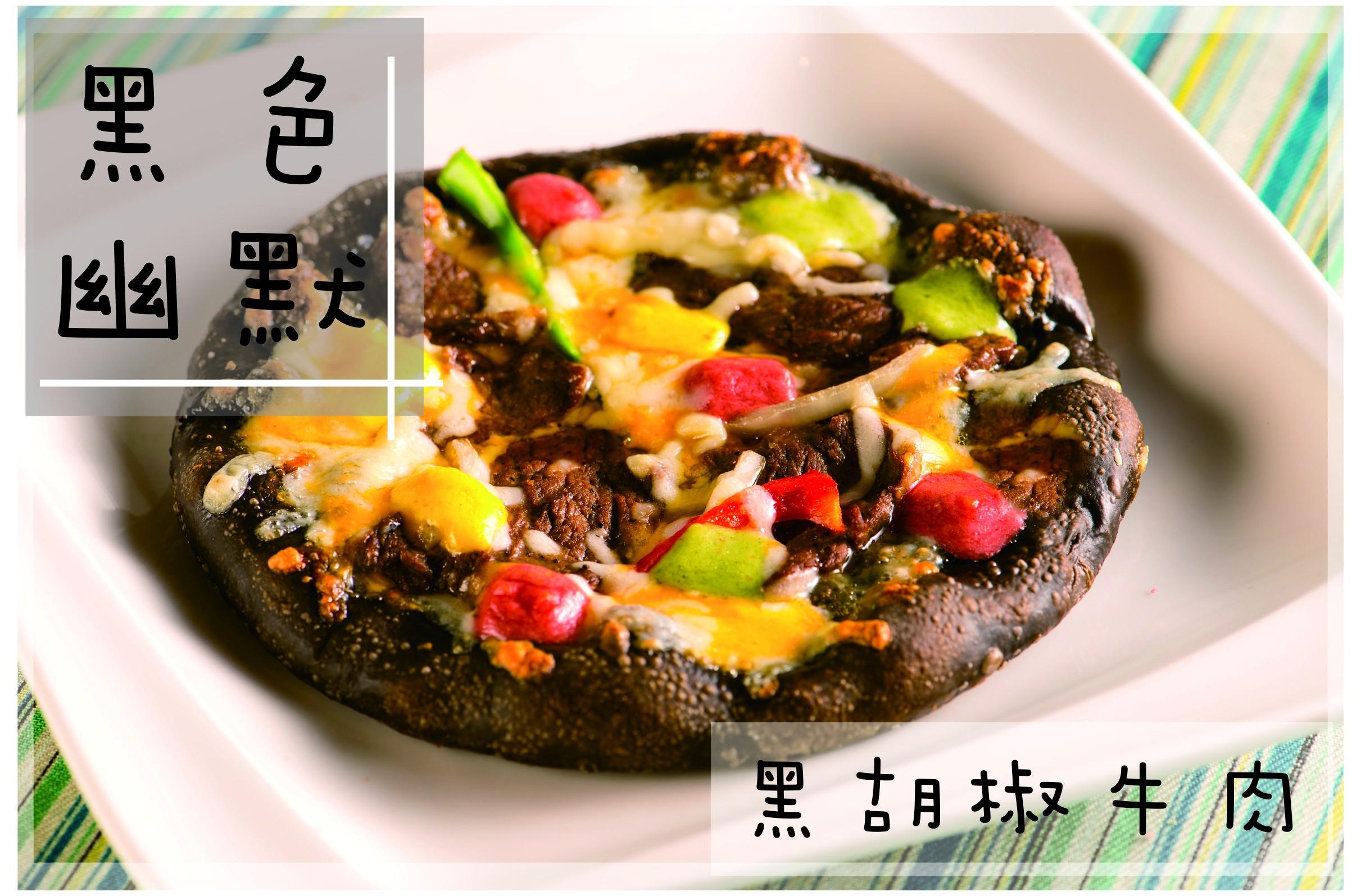 6.5吋彩色Pizza - 黑色幽默(黑胡椒牛肉--微辣)