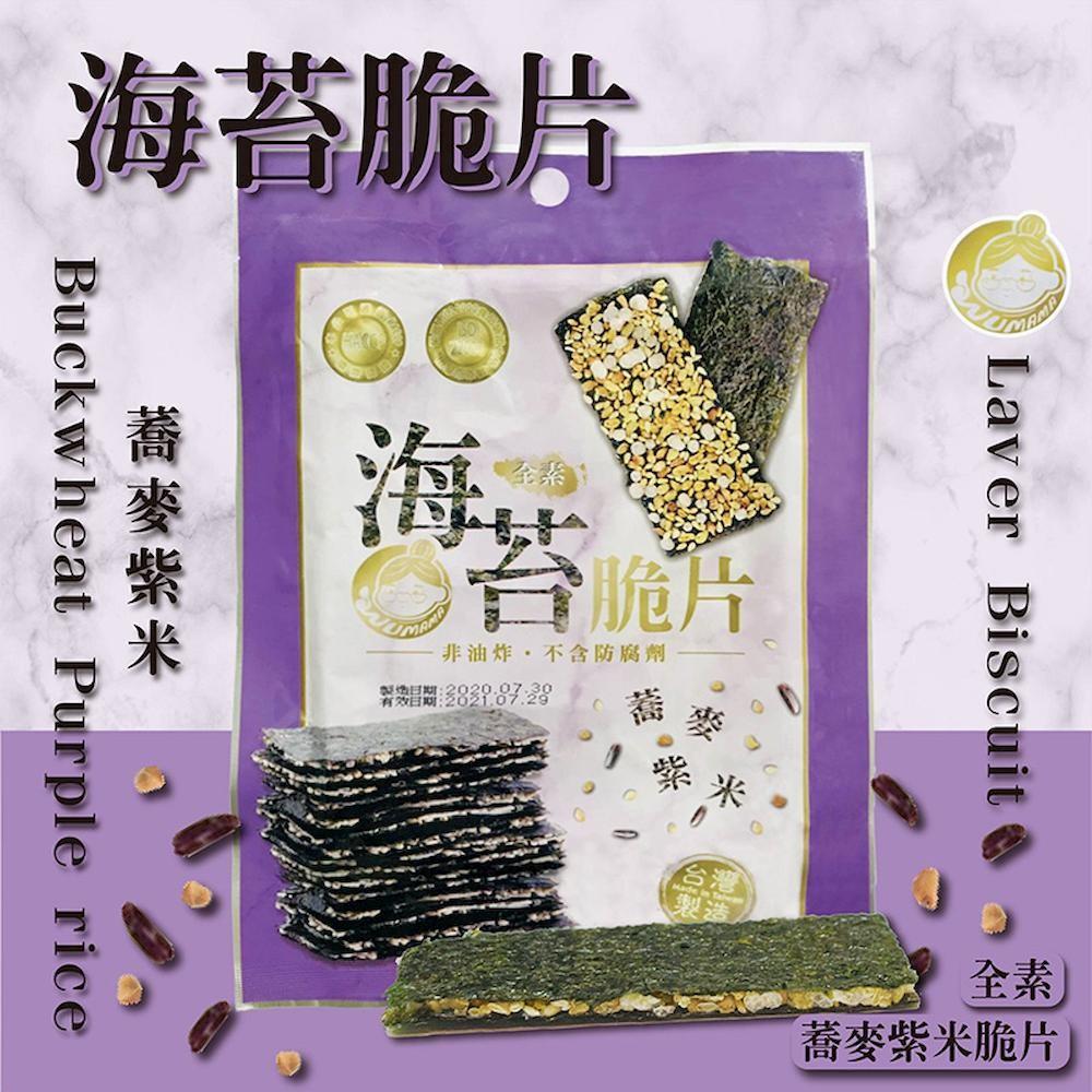 【洋卡龍-烏嬤嬤】50包 超涮嘴 海苔脆片(25g/包)(杏仁/紫米蕎麥任選)(全素)