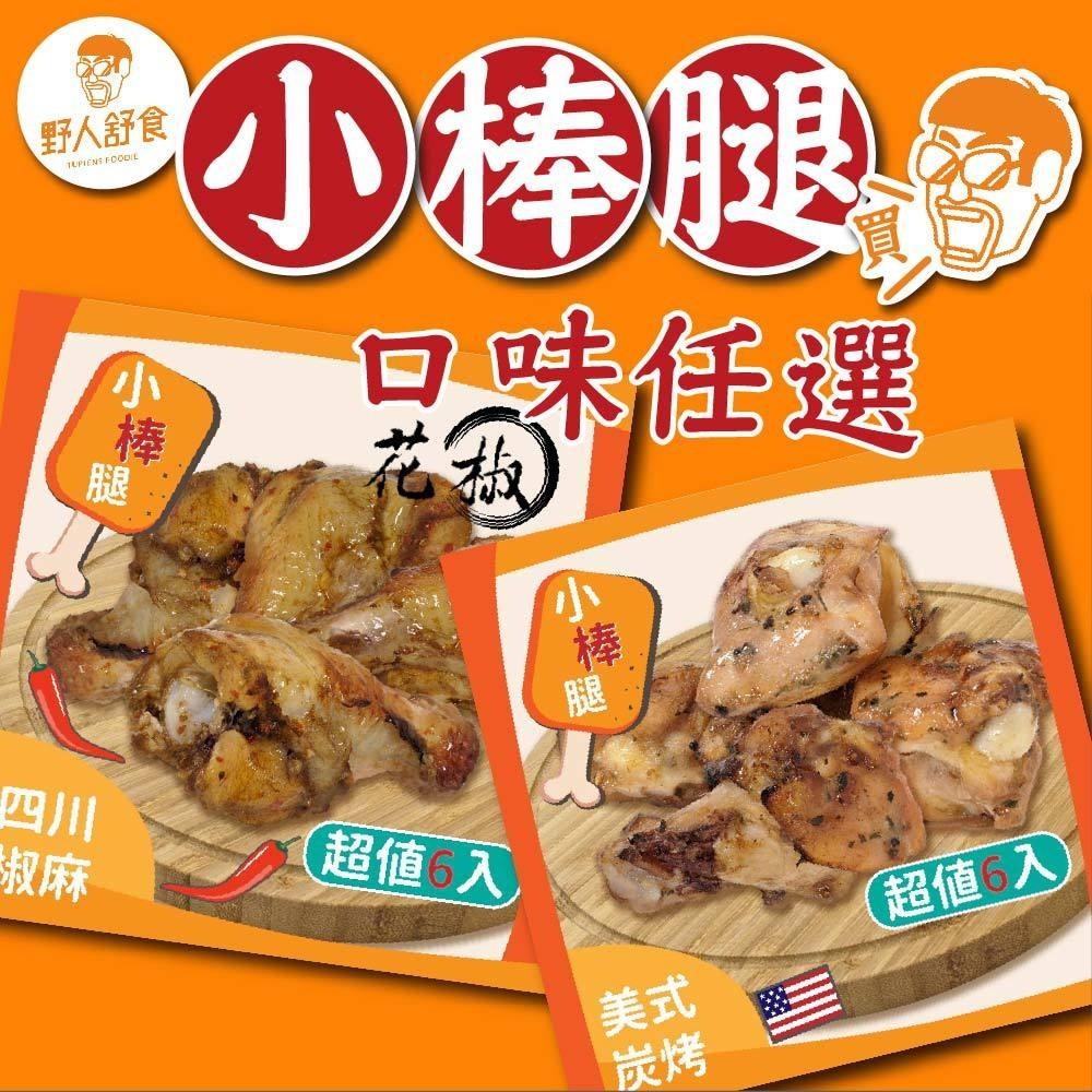【野人舒食】舒棒腿 口味任選~(310G/包)