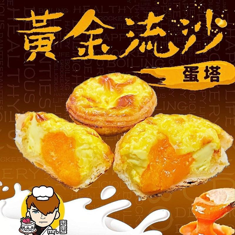 [麥麥先生]熱銷破萬盒!黃金流沙蛋塔-18盒 (65g*4入/盒)(免運!)