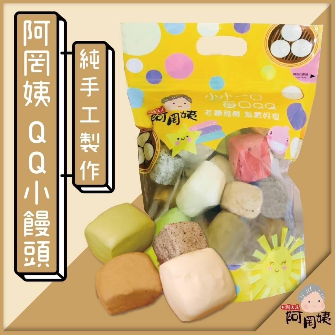 【阿罔姨】QQ迷你小饅頭(全素)~每包最低130元起