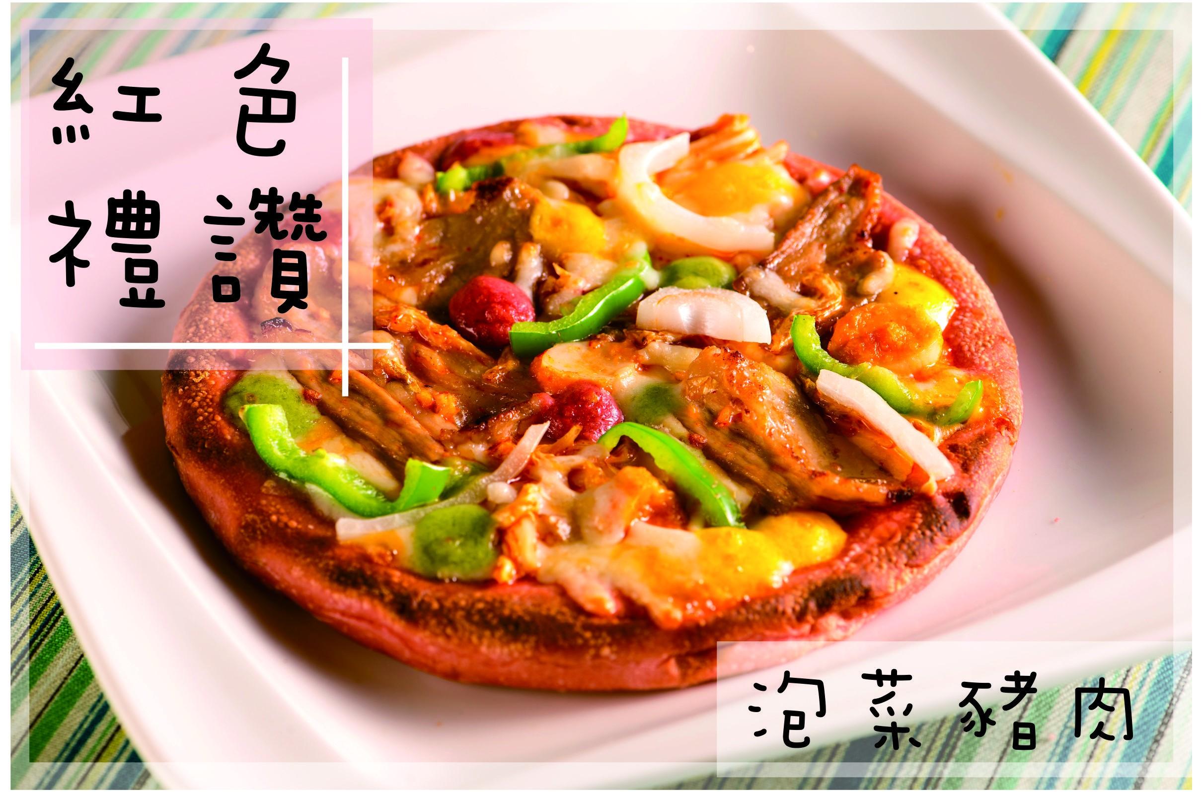 6.5吋彩色Pizza - 紅色禮讚(泡菜豬肉--微酸微甜微辣)