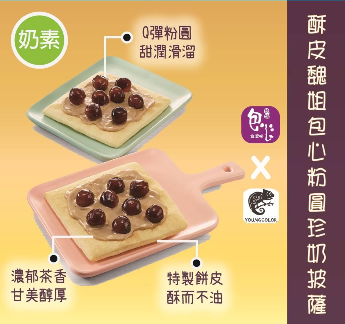 【洋卡龍】酥皮魏姐包心粉圓珍奶披薩 12入
