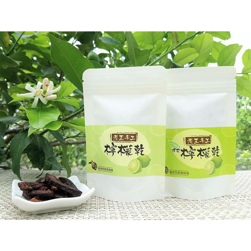 【台東老王農場】10小包 嚴選檸檬乾