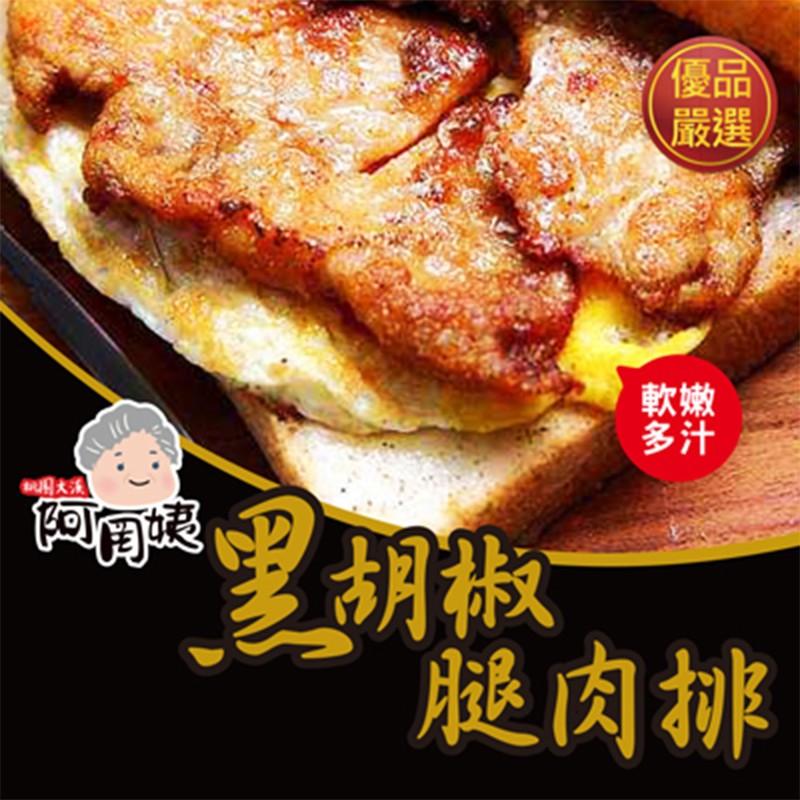 【阿罔姨】黑胡椒里肌肉排、腿肉排,任選12入組-(500g±5%/包)