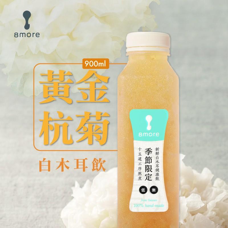 〈8more〉真材實料白木耳飲-10瓶黃金杭菊(900ml/瓶)(10瓶/箱)