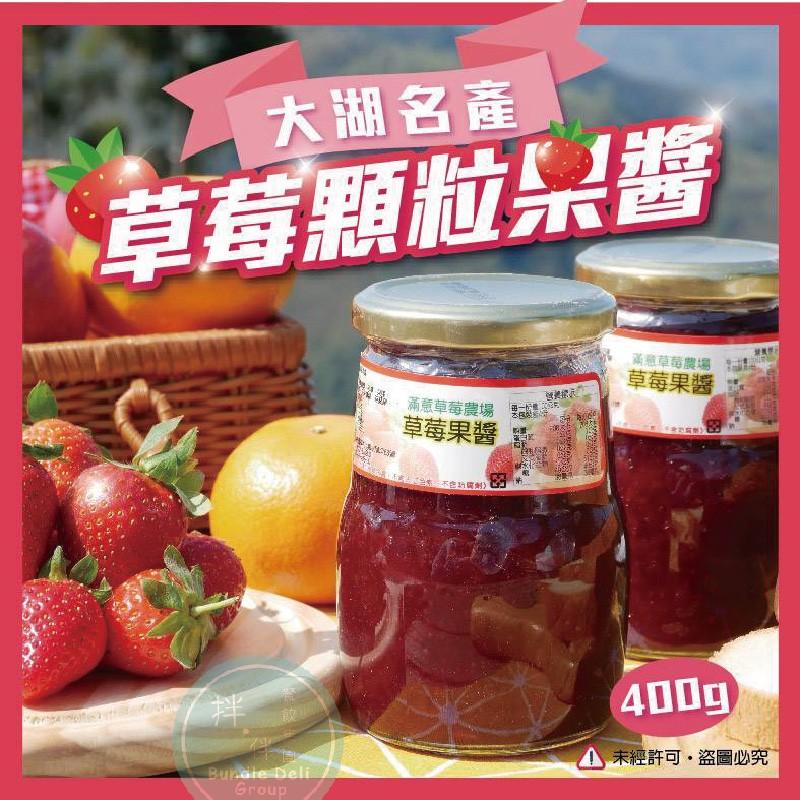 [大湖名產] 24罐草莓顆粒果醬~(免運費)