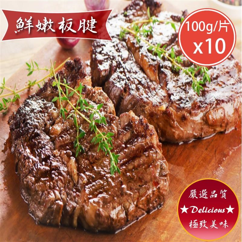 【好拌伴】美國鮮嫩彈牙板腱牛排(100g/片)x10
