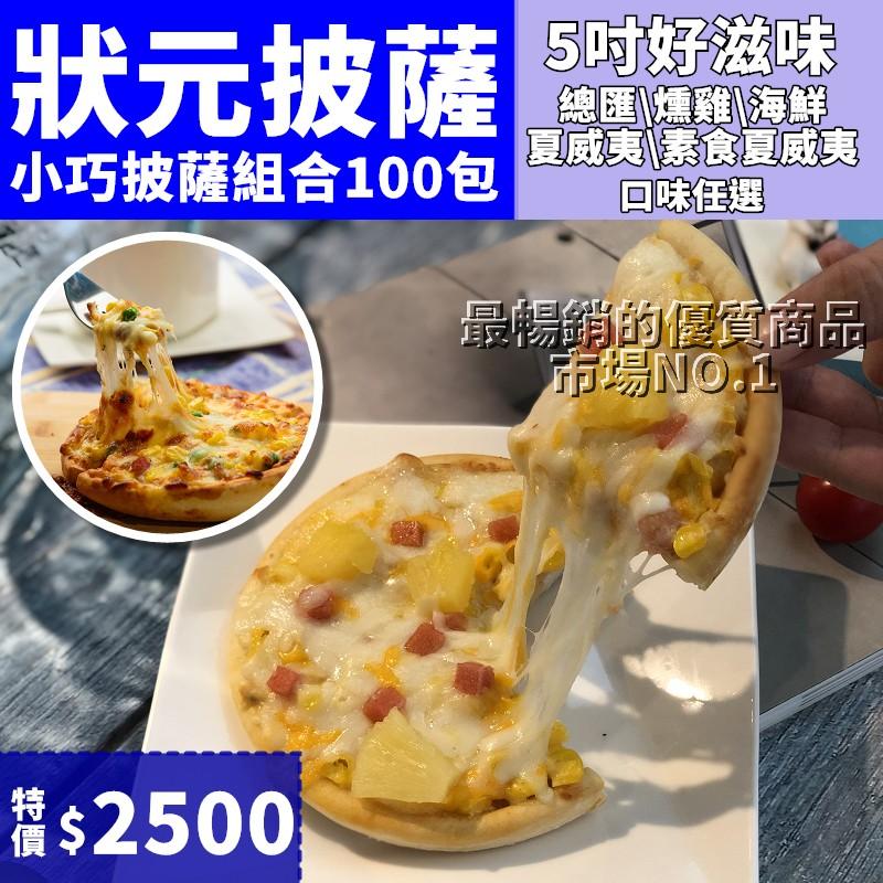 【洋卡龍】五吋狀元小披薩-100件(免運)(口味可混搭)
