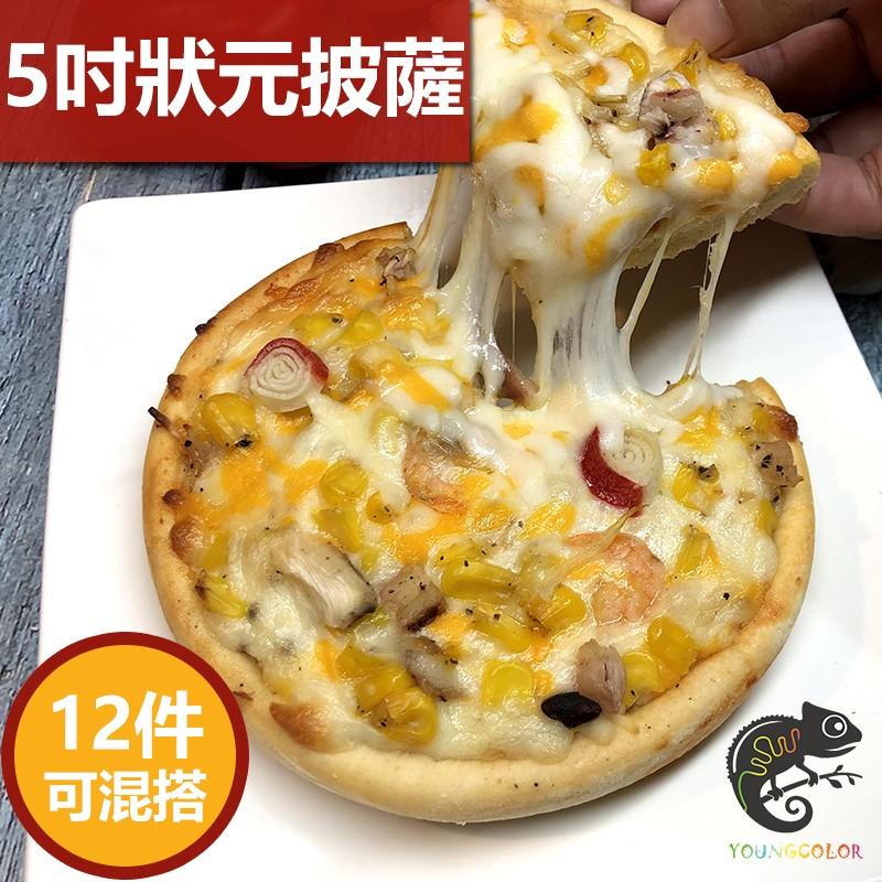 【洋卡龍】五吋狀元小披薩-12件(免運)(口味可混搭)