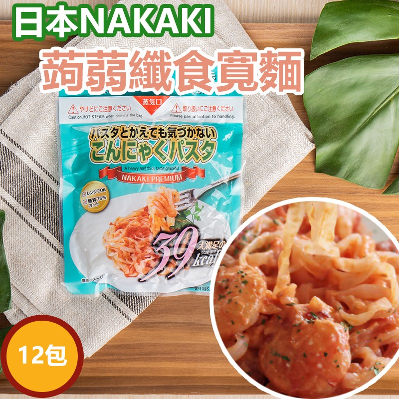 日本NAKAKI蒟蒻纖食麵-寬麵12包組(免運)