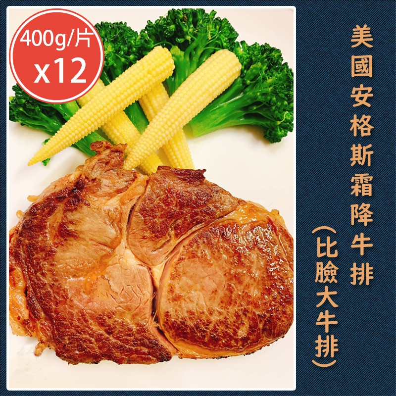 【好拌伴】美國頂級安格斯霜降牛排(比臉大)(400g/片)x12