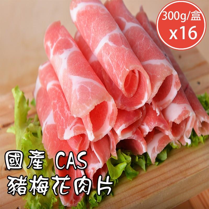 【好拌伴】國產CAS豬梅花肉片(300g/盒)x16