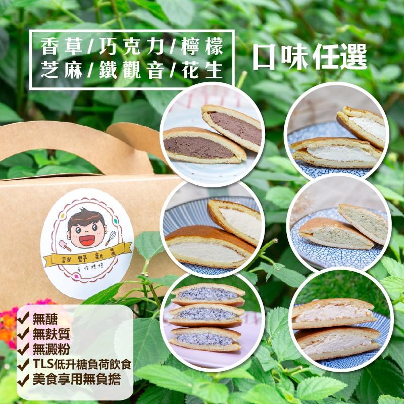 【甜野新星】心意濃酮燒24盒(6入/盒,6種口味任選)
