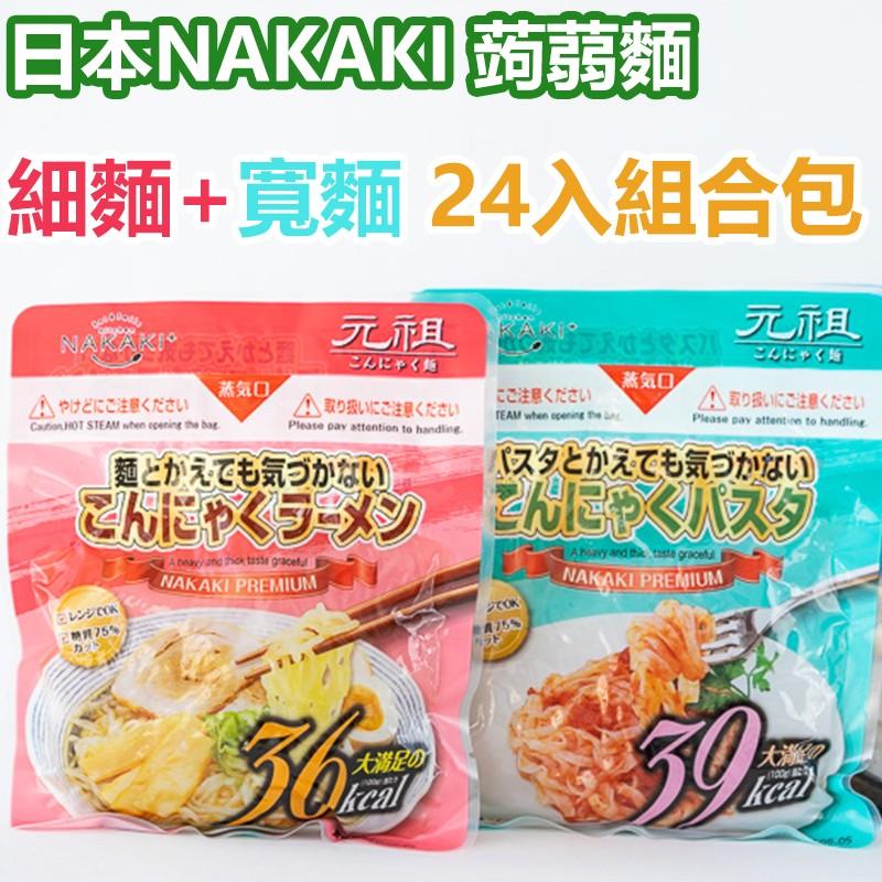 日本NAKAKI蒟蒻纖食麵-細麵12包+寬麵12包組(免運)