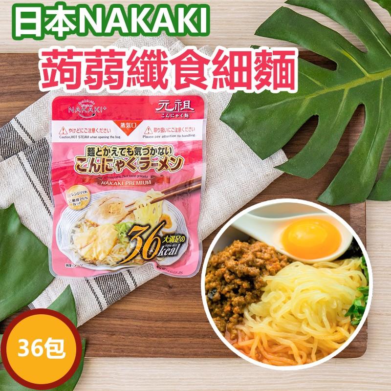 日本NAKAKI蒟蒻纖食麵-細麵36包組(免運)
