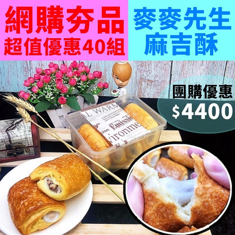 [麥麥先生]團購超火紅!爆餡麻吉酥40盒(一盒4入裝)可混搭口味(免運!)
