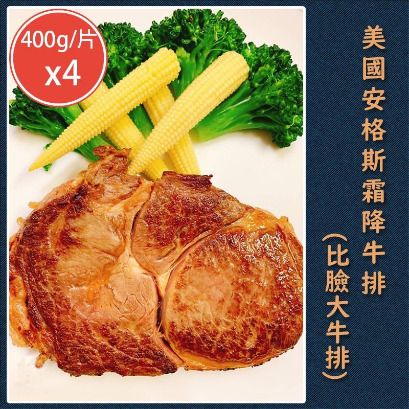 【好拌伴】美國頂級安格斯霜降牛排(比臉大)(400g/片)x4