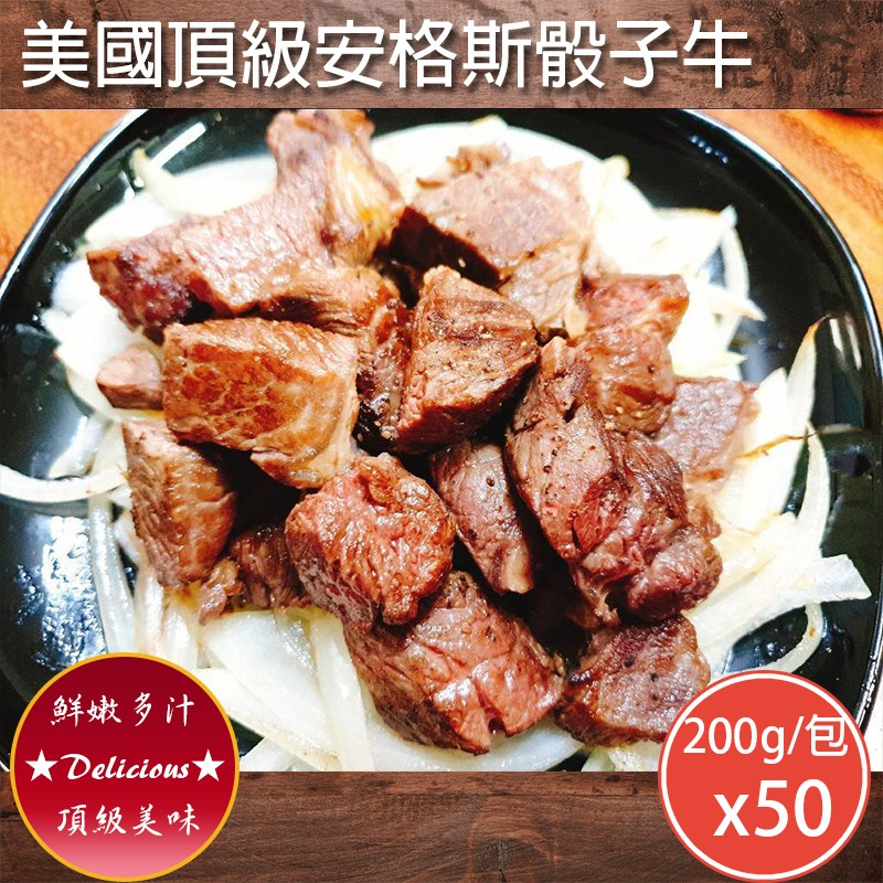 【好拌伴】美國頂級安格斯骰子牛(200g/包)x50