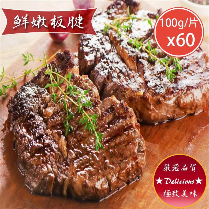 【好拌伴】美國鮮嫩彈牙板腱牛排(100g/片)x60