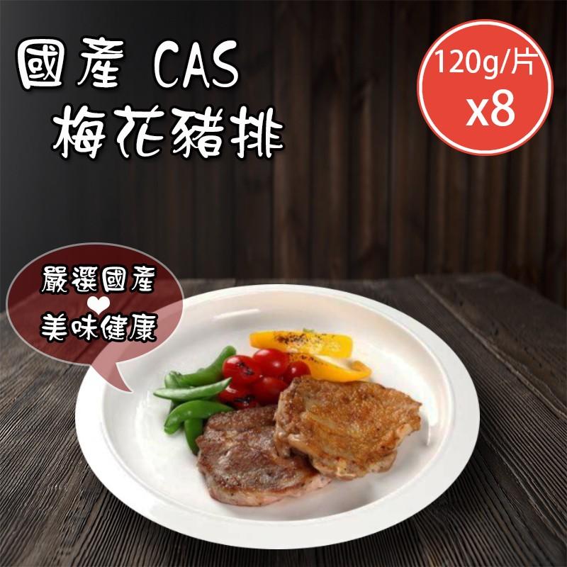 【好拌伴】國產CAS梅花豬排(120g/片)x8