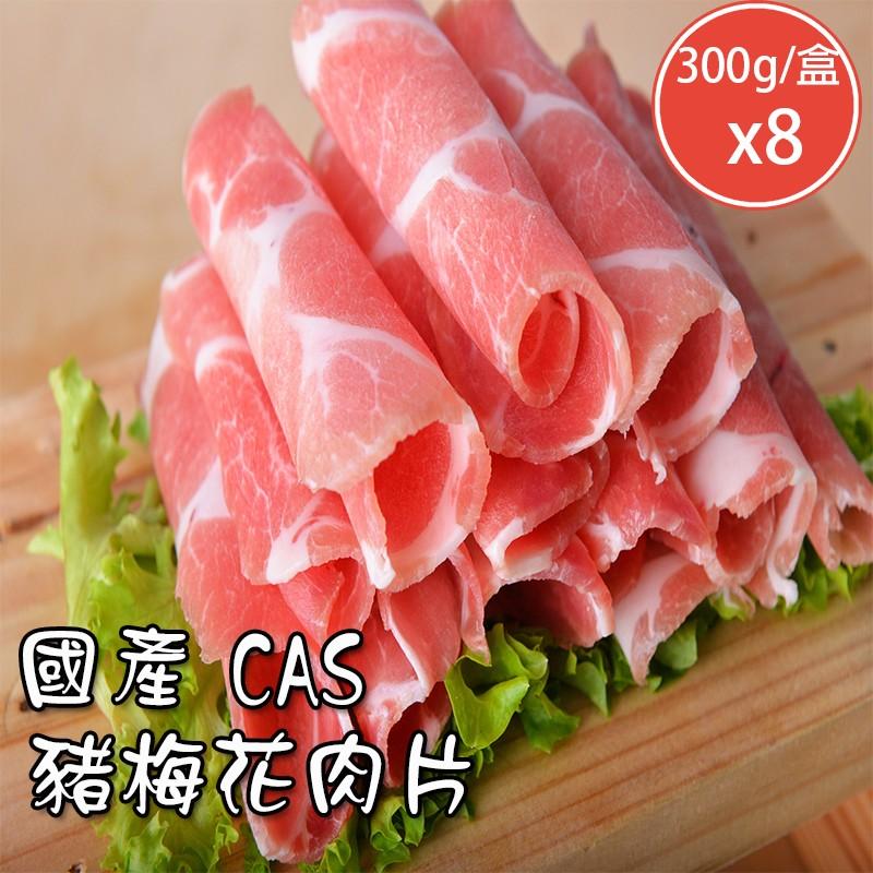 【好拌伴】國產CAS豬梅花肉片(300g/盒)x8