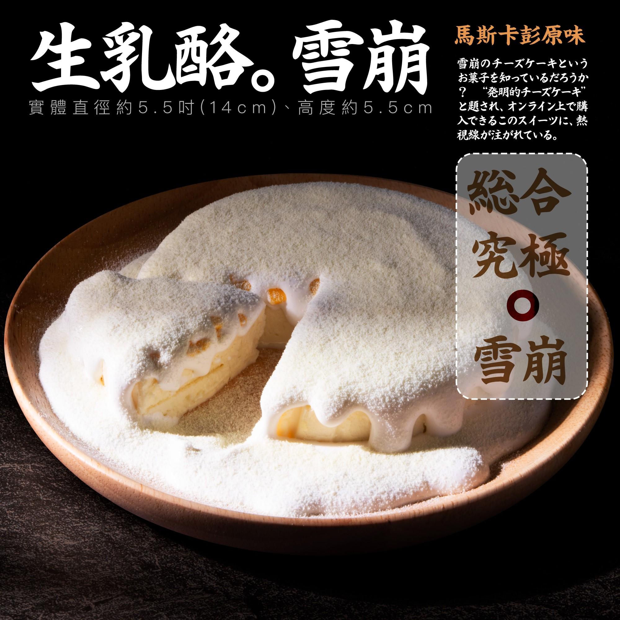 [山田村一] 雪崩生乳酪蛋糕~3種口味任選