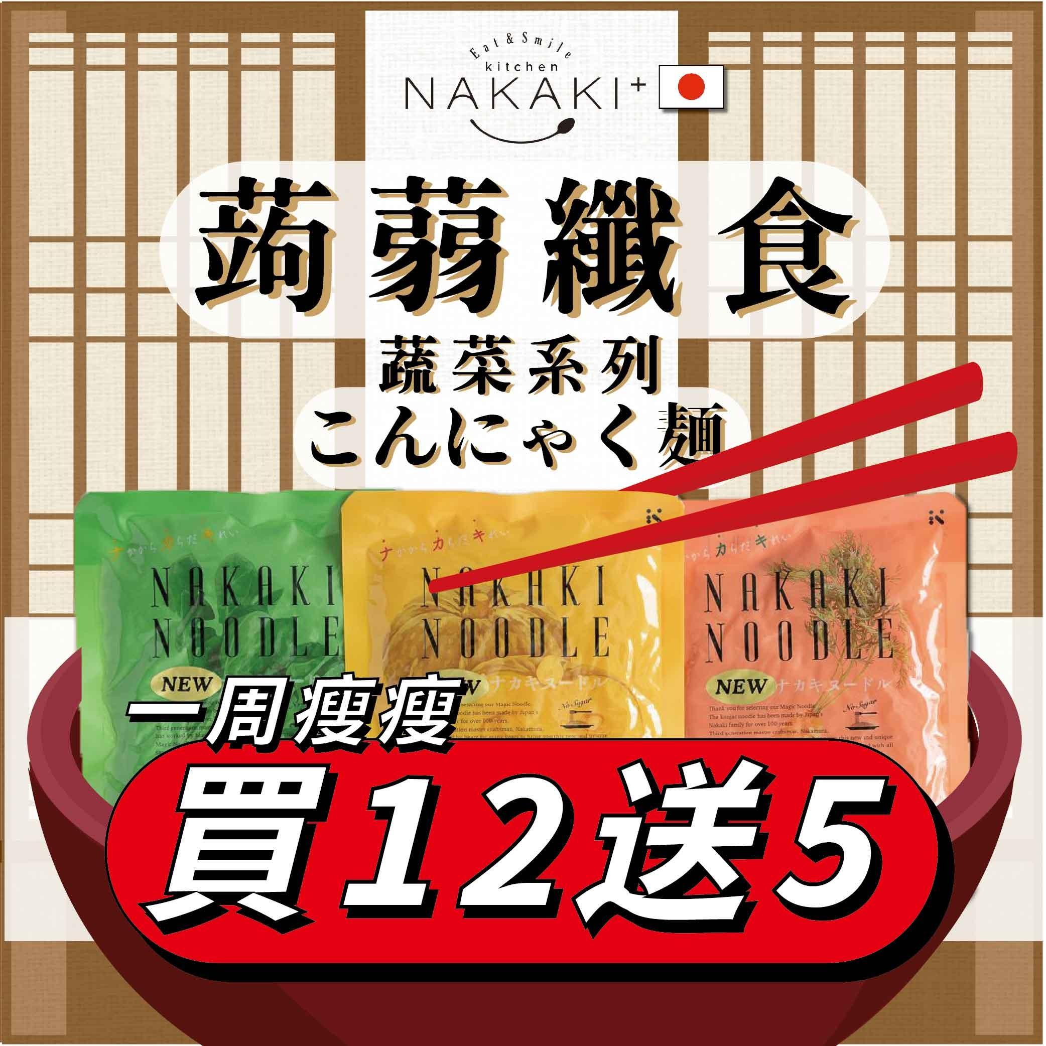 日本【NAKAKI】纖食蒟蒻蔬菜麵系列-買12送5(免運)