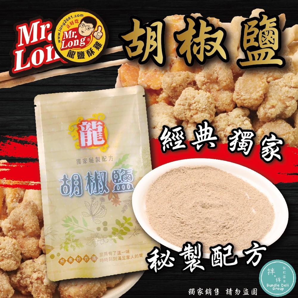 【龍鹽酥雞】經典獨家秘製胡椒粉~最低每包100元起(免運費)