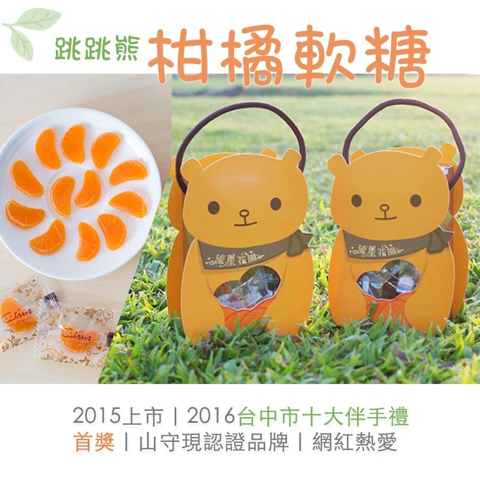 流星花園-柑橘軟糖MINI熊存錢筒