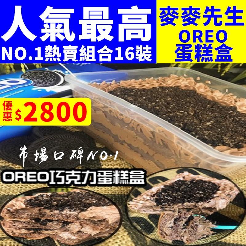 [麥麥先生]Oreo蛋糕寶盒-16盒(巧克力口味/牛奶口味任選)(400g/盒)