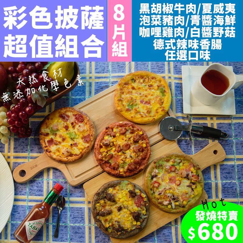 【洋卡龍】彩色手拍披薩-8件組(免運)(口味可混搭)