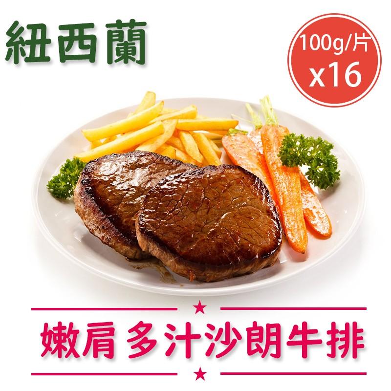 【好拌伴】紐西蘭嫩肩多汁沙朗牛排(100g/片)x16