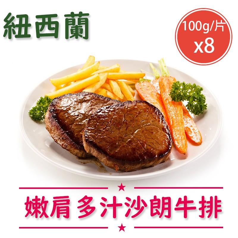 【好拌伴】紐西蘭嫩肩多汁沙朗牛排(100g/片)x8