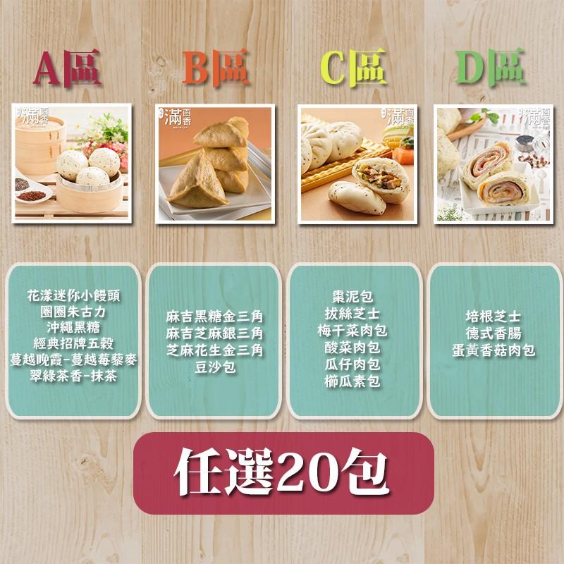 [滿面香]手工饅頭包子 20 包任選(免運)