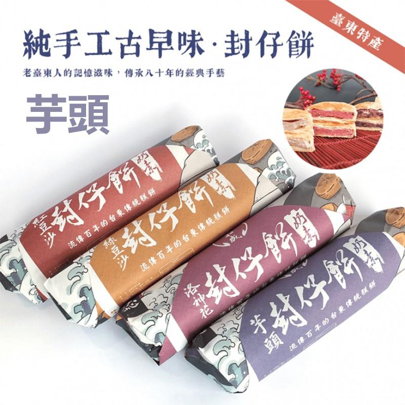 【台東福和成餅店】1條  芋頭封仔餅