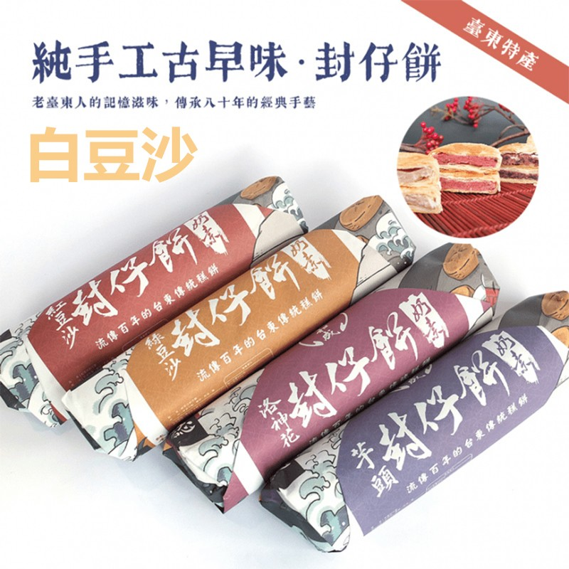 【台東福和成餅店】1條  白豆封仔餅