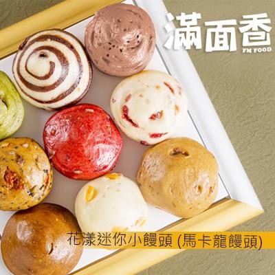 【滿面香】花漾迷你小饅頭 (馬卡龍饅頭) - 9入裝