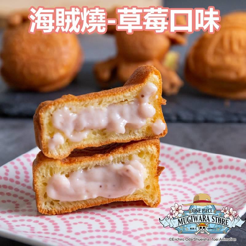 【甜野新星】 14盒 正版授權航海王海賊燒-草莓口味