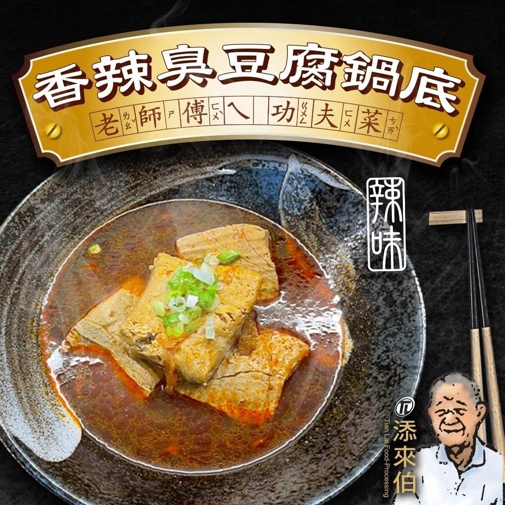 添來伯-香辣臭豆腐鍋底(1200公克(固形物 300g))