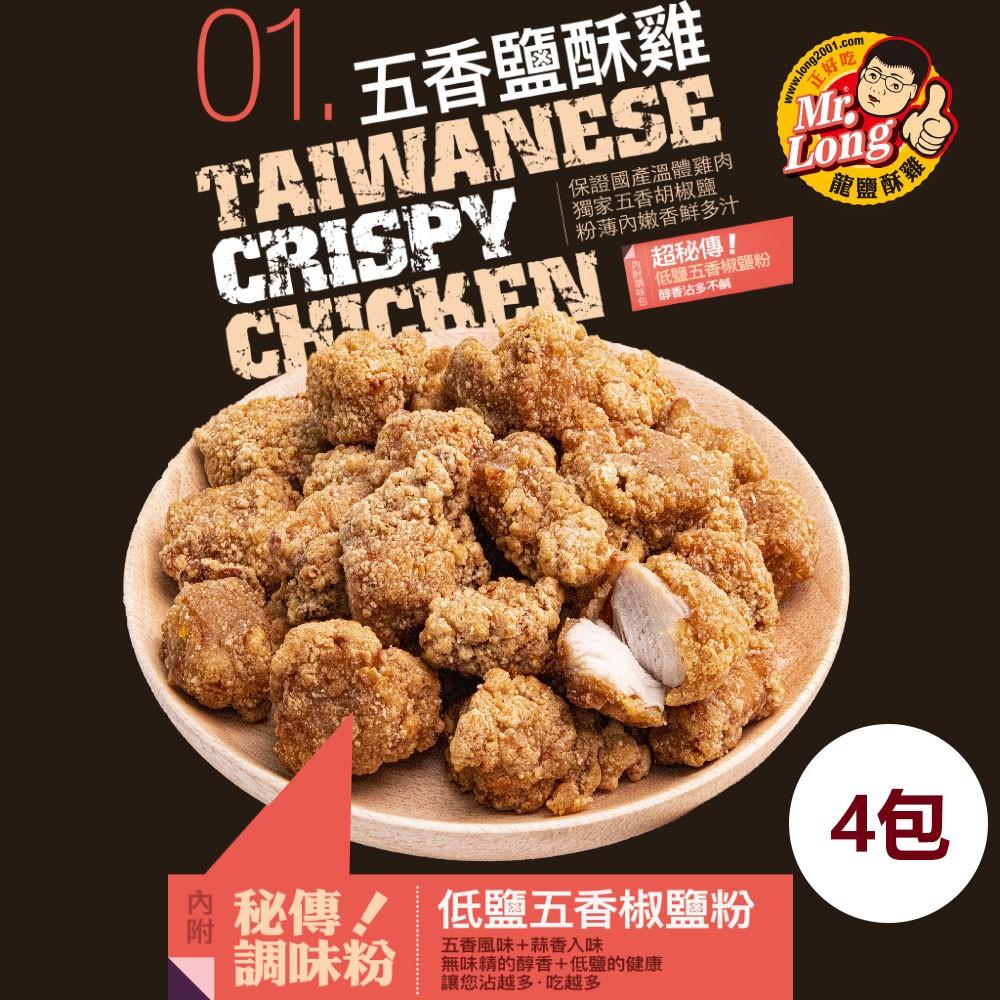 【龍鹽酥雞】4包-無骨鹽酥雞(210g/包)