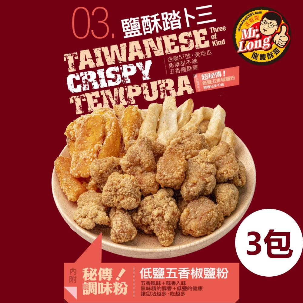 【龍鹽酥雞】3包-炸物綜合包(340g/包-無骨鹽酥雞、地瓜條、甜不辣)