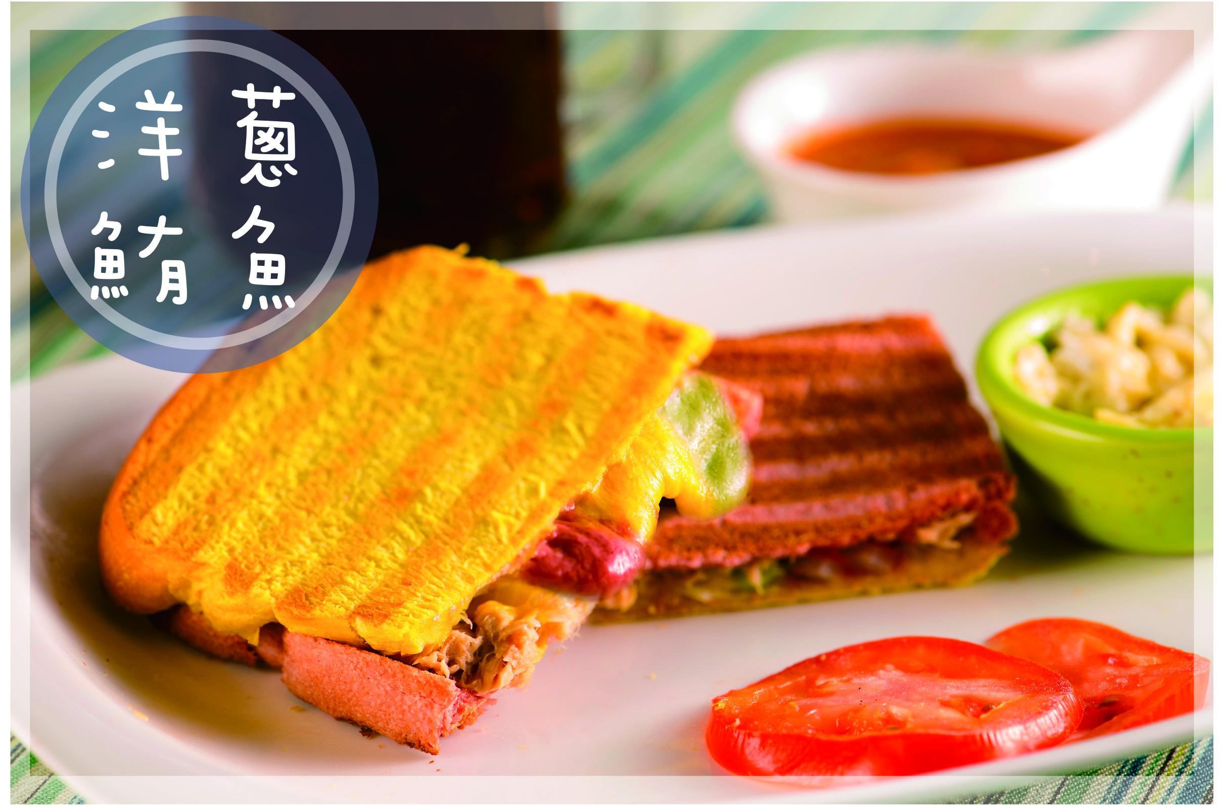 爆漿洋蔥鮪魚彩虹起士吐司