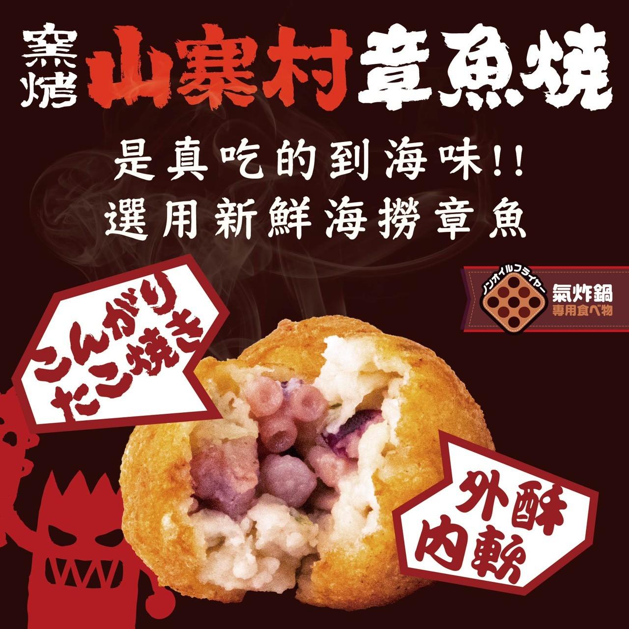 【窯烤山寨村】日式章魚燒(400g,約20顆)
